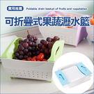 ✭米菈生活館✭【L150】可折疊式果蔬瀝水籃 收納 廚房 置物 清洗 洗菜 蔬菜 篩子 瀝乾 把手