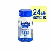 【南紡購物中心】倍速益 營養補充配方-原味 125ml*24入/箱