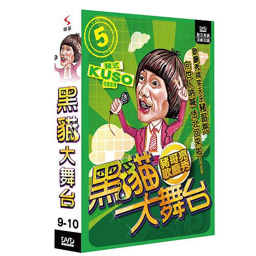 豬哥亮 黑貓大舞台(9~10集) DVD [1片] ( 楊懷民/許秀年/李如麟/白冰冰/豬哥亮 )