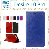 HTC Desire10 Pro後扣瘋馬紋 皮套 手機殼 支架 插卡 內軟殼 磁扣 後扣 手機套 保護殼 商務