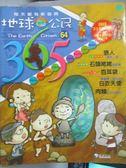 【書寶二手書T2/少年童書_YDJ】地球公民365_第64期_白衣天使等_附光碟