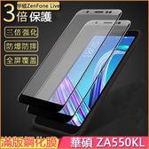 全屏覆蓋 華碩 ASUS Zenfone live L1 ZA550KL 手機保護膜 滿版玻璃貼 X00RD 熒幕保護貼 保護膜 9H 鋼化膜