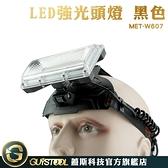 蓋斯科技 MET-W607 照明燈 LED強光頭燈-黑 施工頭燈 工作燈 探照燈 夜釣燈 高亮度 頭戴式燈