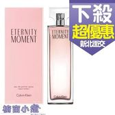 Calvin Klein CK Eternity Momen 永恆時刻 女性淡香精 100ml