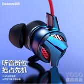 電競耳機 游戲吃雞耳機入耳式電腦臺式筆記本手機通用重低音炮  『優尚良品』