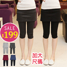 BOBO小中大尺碼【710】假兩件式平口七分內搭褲-共4色-S~4L