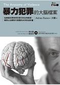 暴力犯罪的大腦檔案:從神經犯罪學探究惡行的生物根源,慎思以治療取代懲罰的未來防治