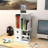 書架書櫃 創意旋轉桌上書架置物架學生電腦桌面書柜簡易辦公桌上收納小書架 酷我衣櫥