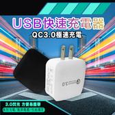 智慧極速USB充電器 QC3.0極速充電器 快充  極速快充 【AA0059】充電器