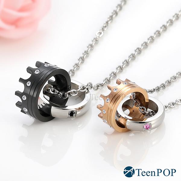情侶項鍊 對鍊 ATeenPOP 白鋼項鍊 戀上貴族 皇冠 單個價格 情人節禮物