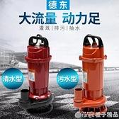 水泵家用抽水220V抽水機自吸泵抽水泵井水污水泵抽糞潛水泵高揚程  (橙子精品)