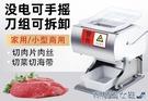 切肉機 切片機 巧廚娘切肉機商用電動不銹鋼切片機切絲全自動切菜絞肉丁小型熟食 快速出貨