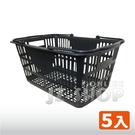 塑膠購物籃(深灰) 菜籃 手提籃 收納籃 分類籃 置物籃 超市賣場 (一組5入)