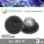 【rainbow】3吋中置車用喇叭 GL-M3P *正品公司貨