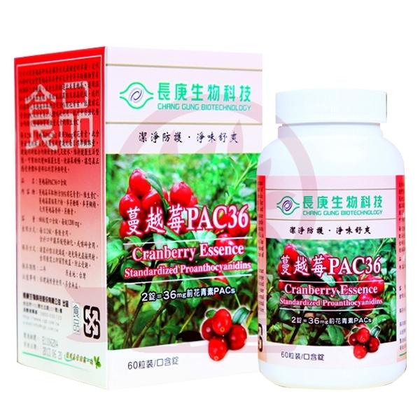 長庚生技 蔓越莓PAC36(口含錠)(60粒/盒)x1 (補貨中)