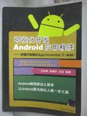 【書寶二手書T6/電腦_QIK】可視化開發Android應用程序 -- 拼圖開發模式App Inventor 2(第2版