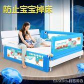 66CM床護欄嬰幼兒童床床欄寶寶防摔防護欄1.8米2米大床通用擋板圍欄床QM 美芭