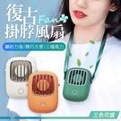 《復古造型!時尚風潮》 復古掛脖風扇 隨身電風扇 隨身電扇 隨身風扇 小電扇 電風扇 電扇