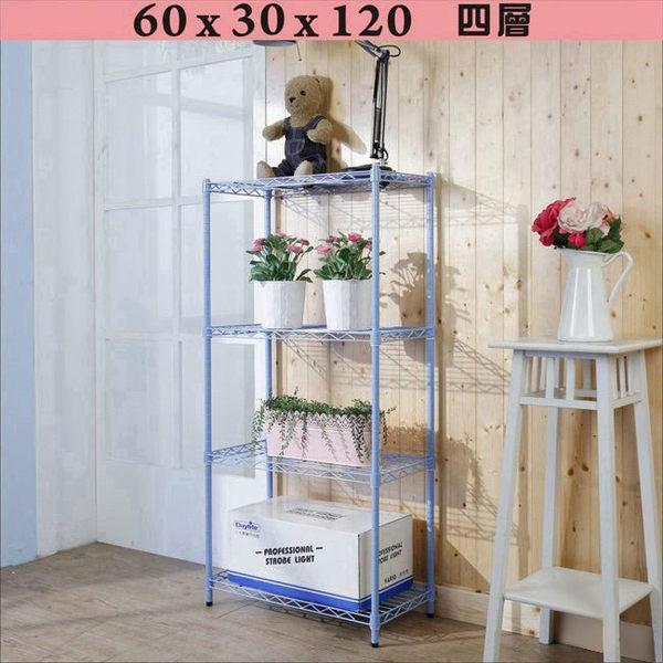 鐵力士架【澄境】R-DA-SH095B 藍烤漆60x30x120cm四層鎖接管置物架/波浪架 斗櫃 衣櫃