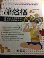 二手書博民逛書店 《部落格淘金術》 R2Y ISBN:9862042826│庫洛洛