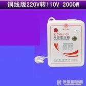 變壓器純銅線舜紅220v轉110v2000W日本電飯煲100v電源電壓轉換器 igo快意購物網