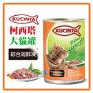 【力奇】KUCINTA 科西塔 大貓罐-綜合海鮮 400g- 可超取9罐【大塊魚肉真材實料呈現】 (C002D55)