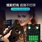 手機專用直播設備全套台式電腦通用全民K歌麥克風話筒快手專業網紅主播套裝 果果輕時尚