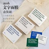 韓國 Aroh 文字面膜 (25mlX10片入/盒裝)【32502】