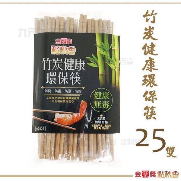 【九元生活百貨】金獎 竹炭健康環保筷/25雙 碳化免洗筷 衛生筷