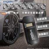 數位液晶顯示二合一胎壓器胎壓偵測胎紋檢測