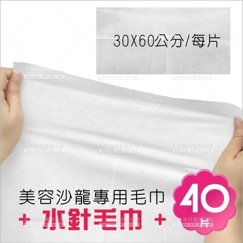 Woman House拋棄式水針毛巾(40片)紙毛巾.出國旅遊.飯店旅館[44439]紙枕巾
