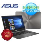 ASUS ZenBook UX430UN-0101A8250U 14吋筆電  石英灰