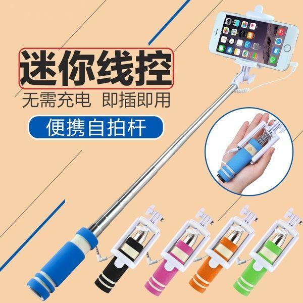 【SZ】迷你 袖珍 自拍棒 自拍神器 自拍桿 摺疊伸縮 iPhone 三星 HTC 小米 LG ASUS