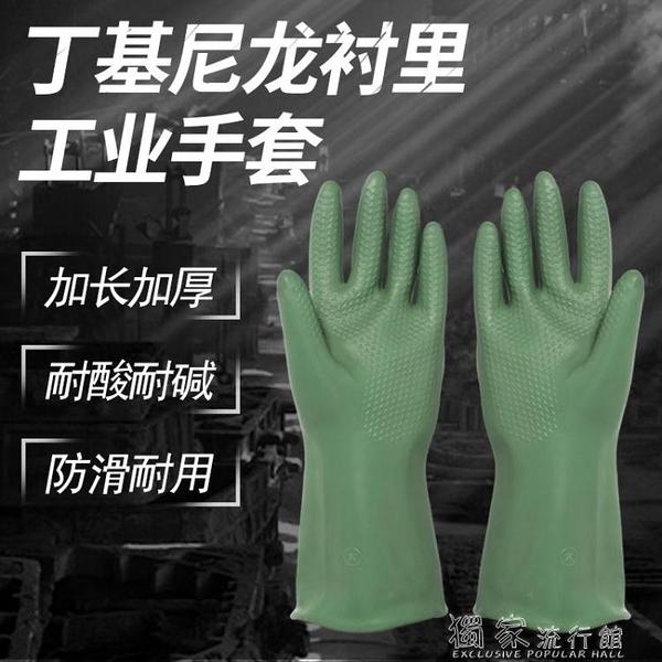 防化手套丁腈耐酸堿手套加厚耐磨耐油防化水勞保橡膠工業防腐蝕化學實驗室 快速出貨