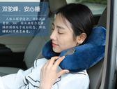 旅行枕充氣u型枕脖枕坐車護頸枕頭頸部靠枕旅游三寶飛機吹氣U形枕 道禾生活館