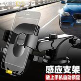 車載手機架導航支撐架萬能型車用吸盤式汽車內支架 「繽紛創意家居」