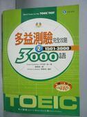【書寶二手書T5/語言學習_WDK】多益測驗完全攻略3000語2_SusanAnders_無光碟