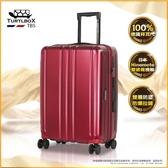 行李箱 25吋 TURTLBOX 特托堡斯 TB5