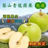 梨山青龍蘋果(大)3台斤(約10~14粒)