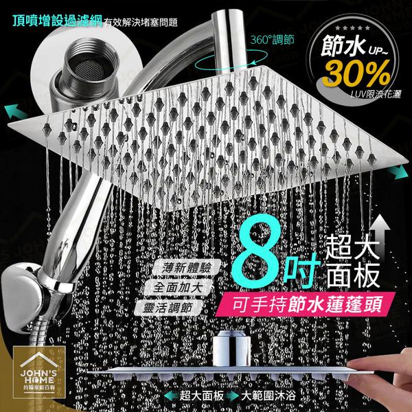 8吋超大手持方形節水頂噴蓮蓬頭 大面板頂噴 淋浴花灑 淋浴柱 淋浴噴頭【BD095】《約翰家庭百貨