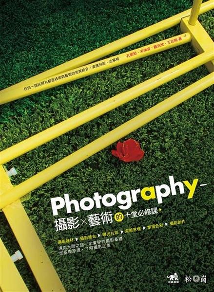 (二手書)Photography:攝影╳藝術的十堂必修課
