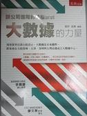 【書寶二手書T2/財經企管_GWH】大數據的力量_郭昕, 孟曄
