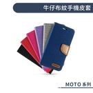 MOTO G9 Plus 牛仔布紋手機皮套 Motorola 保護套 保護殼 手機殼 防摔殼 丹寧紋