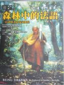 【書寶二手書T4/宗教_YFB】森林中的法語_阿姜查