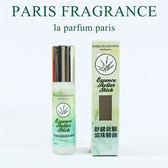 【Paris Fragrance巴黎香氛】舒緩放鬆滾珠精油-8ML