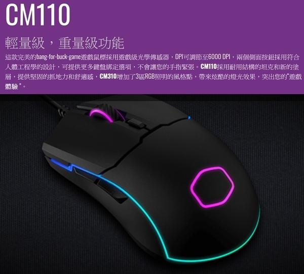 [地瓜球@] Cooler Master CM110 RGB 滑鼠 電競 光學 6000DPI