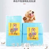狗狗尿墊寵物尿片吸水墊除臭用品泰迪尿不濕加厚100片貓尿布 漾美眉韓衣