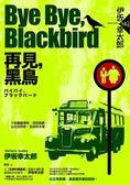(二手書)Bye Bye, Blackbird:再見,黑鳥