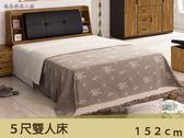 【德泰傢俱工廠】SEED積層木 5尺雙人床 A026-01-1