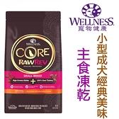 WELLNESS寵物健康CORE RawRev10磅(約4.55kg)無穀鮮肉+凍乾系列 小型成犬經典美味主食凍乾WDJ推薦飼料
